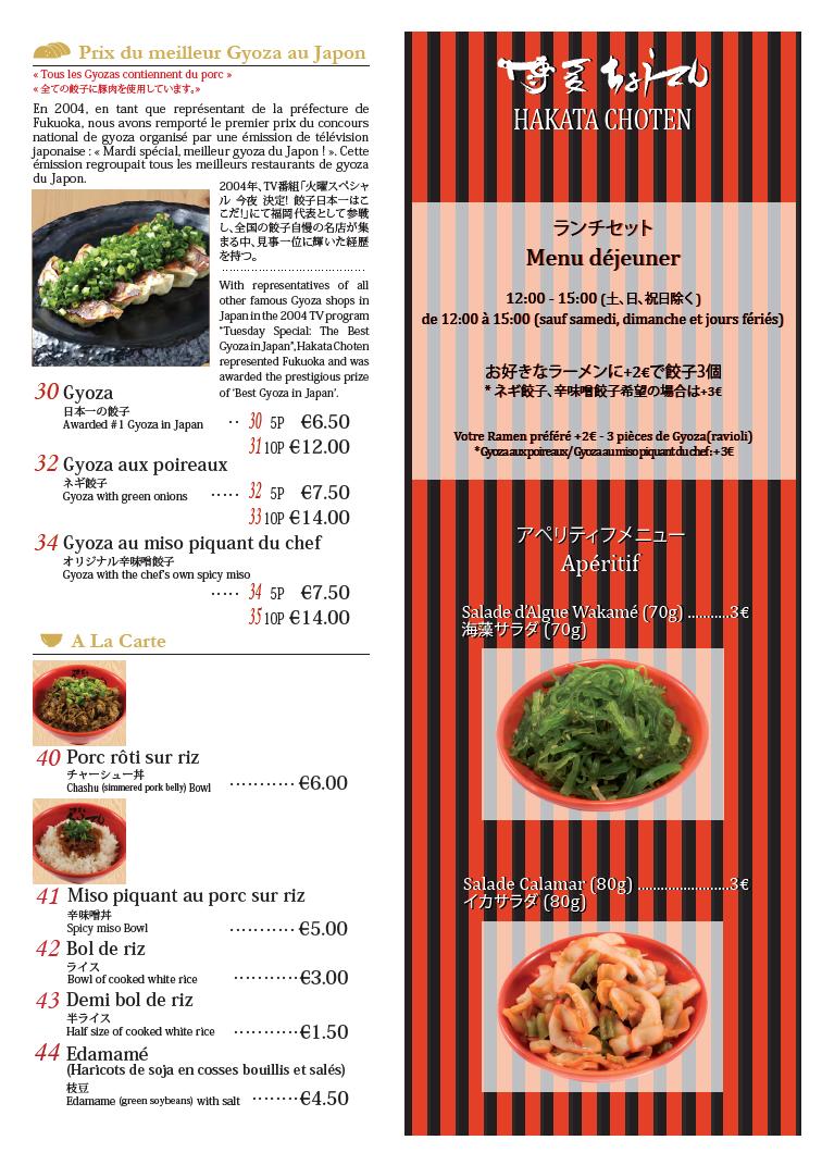 menu_p3